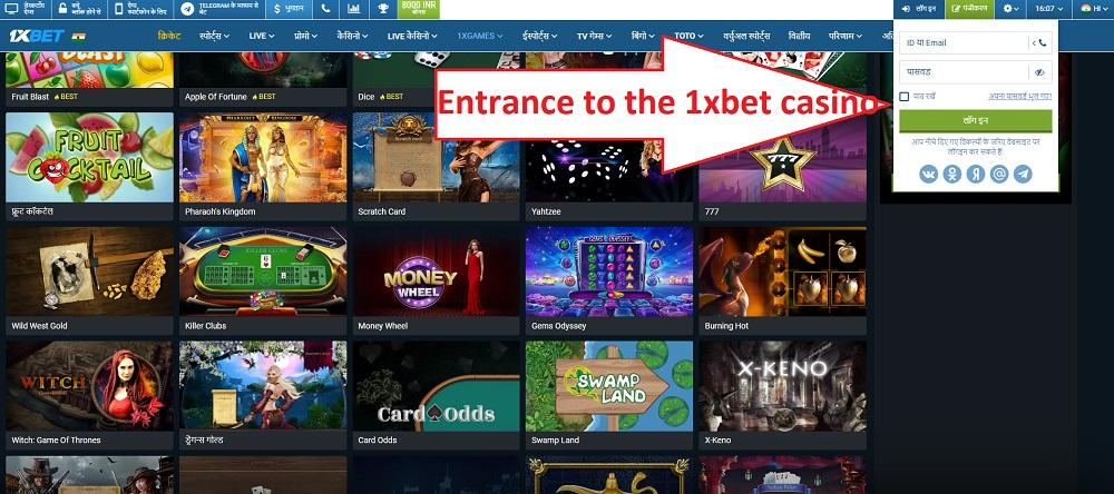Entrance to the 1xbet casino