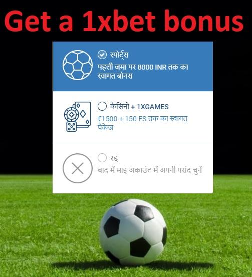 Get a 1xbet bonus