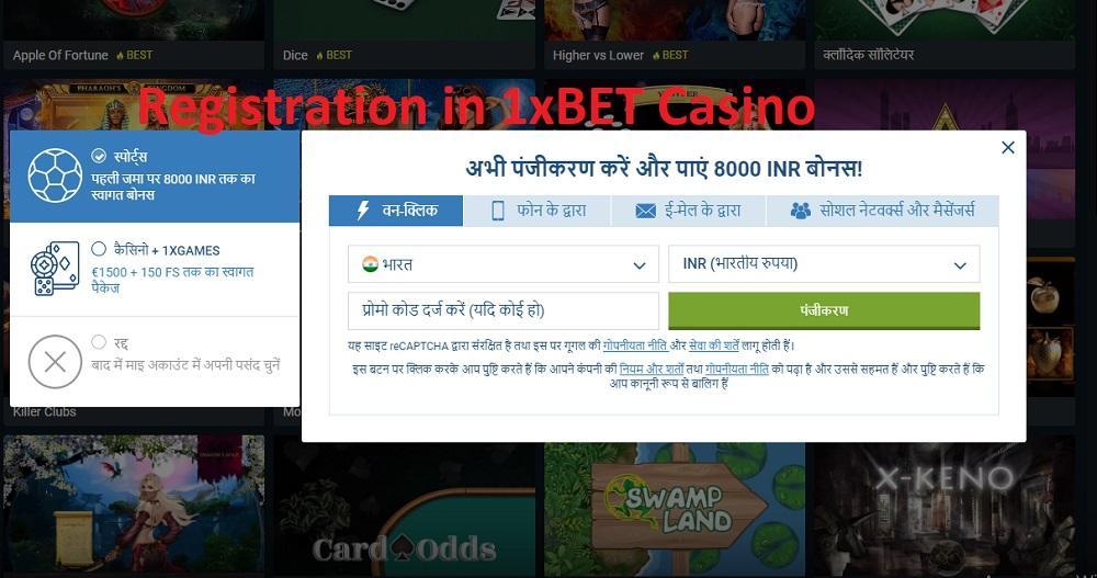Registration in 1xBET Casino