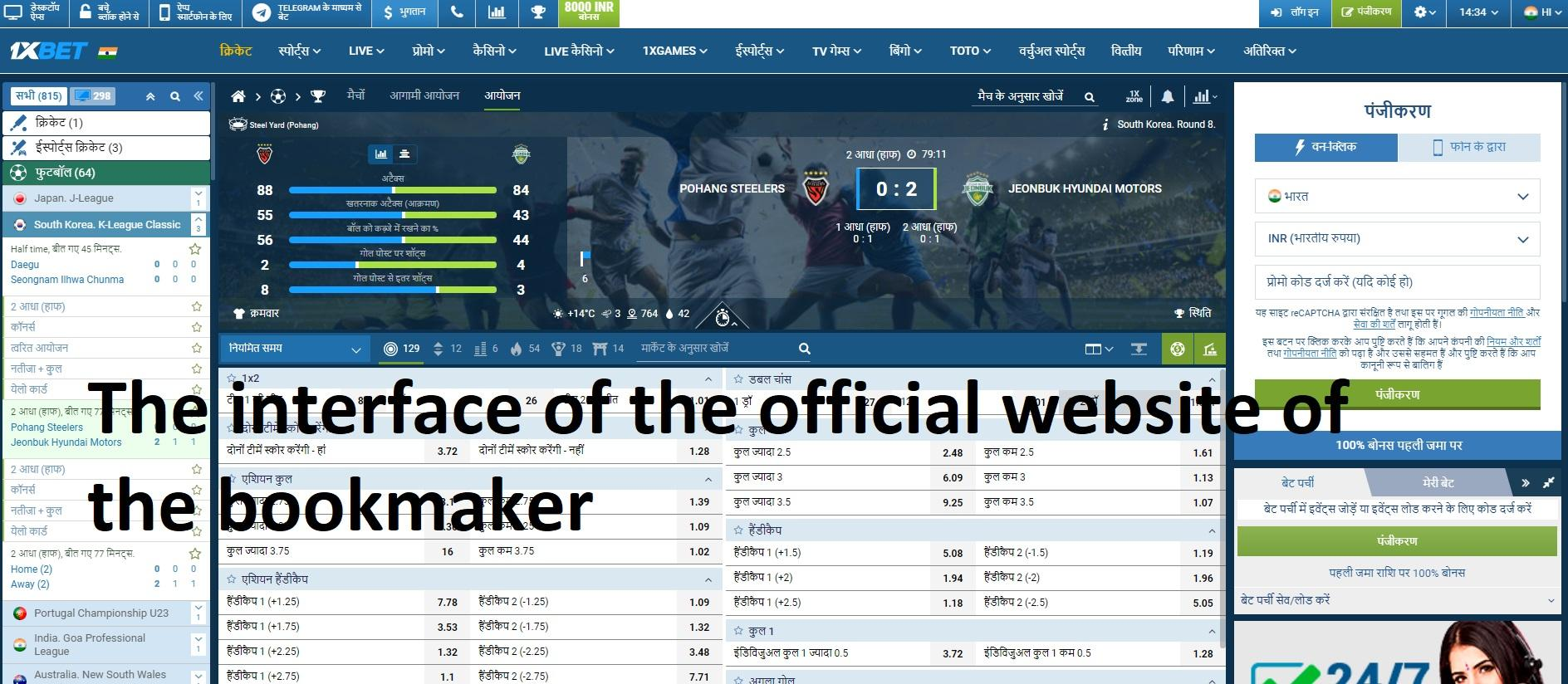 The interface of 1xbet